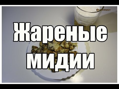 Жареные мидии / Fried mussels | Видео Рецепт