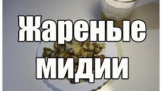 Жареные мидии / Fried mussels | Видео Рецепт(Видео рецепт «Жареные мидии» от videoretsepty.ru ПОДПИСЫВАЙТЕСЬ НА КАНАЛ: ..., 2016-08-20T05:27:04.000Z)