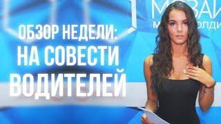 Обзор новостей за неделю (21 07 2017)