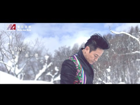 蔡一傑 Remus Choy -ONE (Official MV)