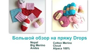 Большой обзор на пряжу Drops. Nepal, Big Merino, Andes,  Cloud, Cotton Merino, Alpaca100%,(, 2016-02-16T06:00:00.000Z)