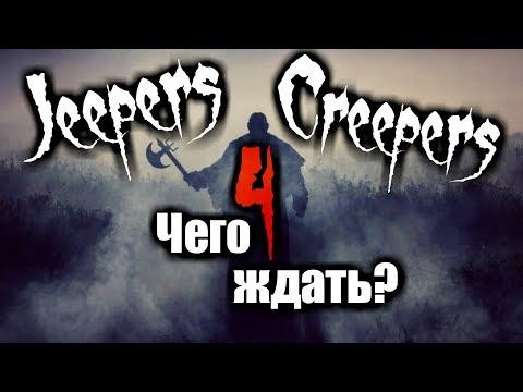 Джиперс Криперс 4. Чего ждать?