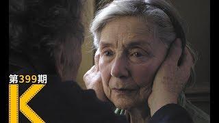 【看电影了没】两个老人,一间屋子,拿下了戛纳最佳影片《爱》