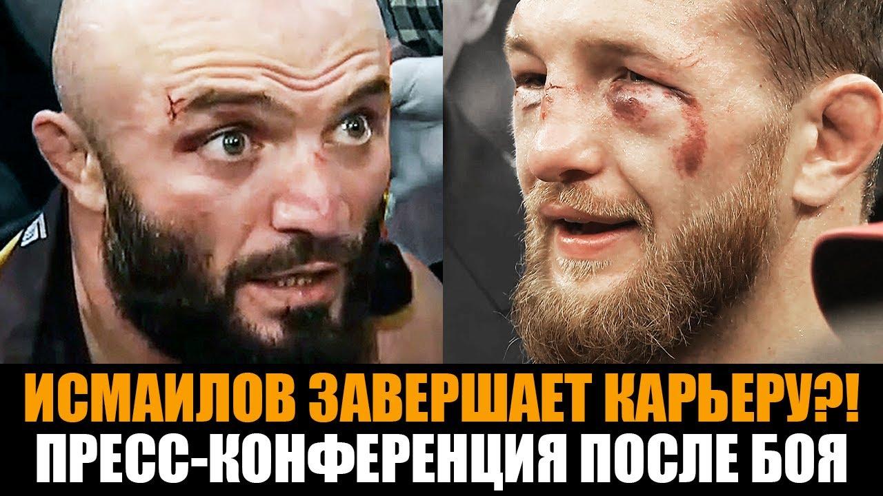 Мага уходит из ММА после нокаута?! Пресс-конференция Минеев - Исмаилов после боя