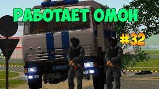 URM RolePlay 32 Будни сотрудника ОМОНа