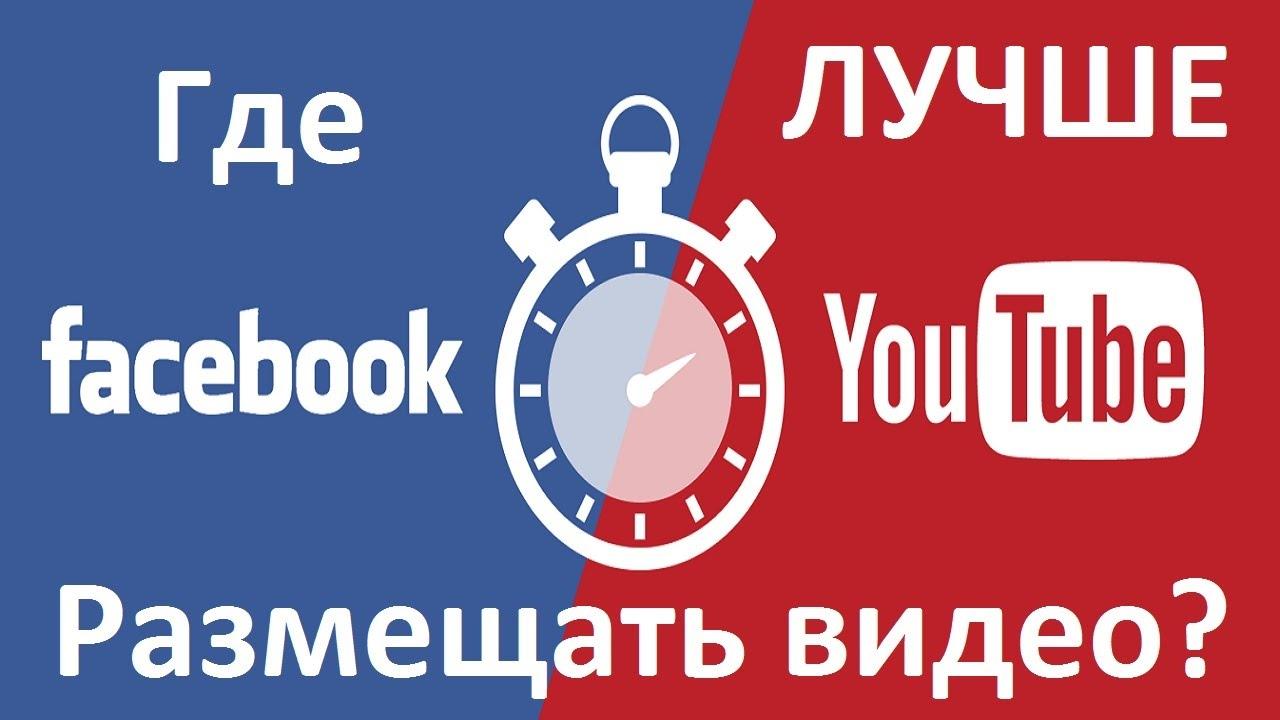 Facebook и YouTube. Где лучше размещать видео?
