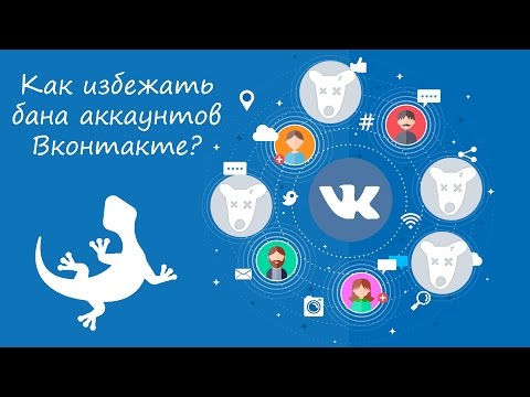 Как избежать бана Вконтакте