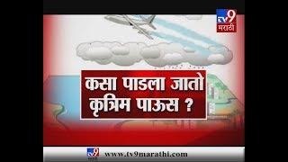 महाराष्ट्रात पडणार 'कृत्रिम पाऊस'? स्पेशल रिपोर्ट-TV9