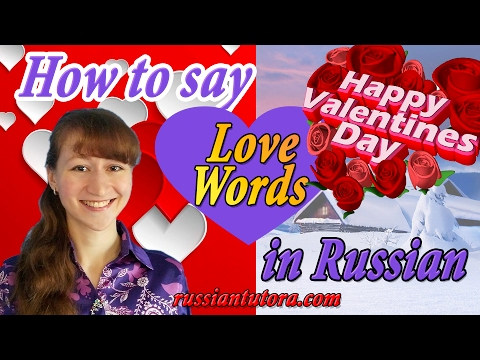 How to say Happy Valentine's day in Russian and Russian love words and phrases