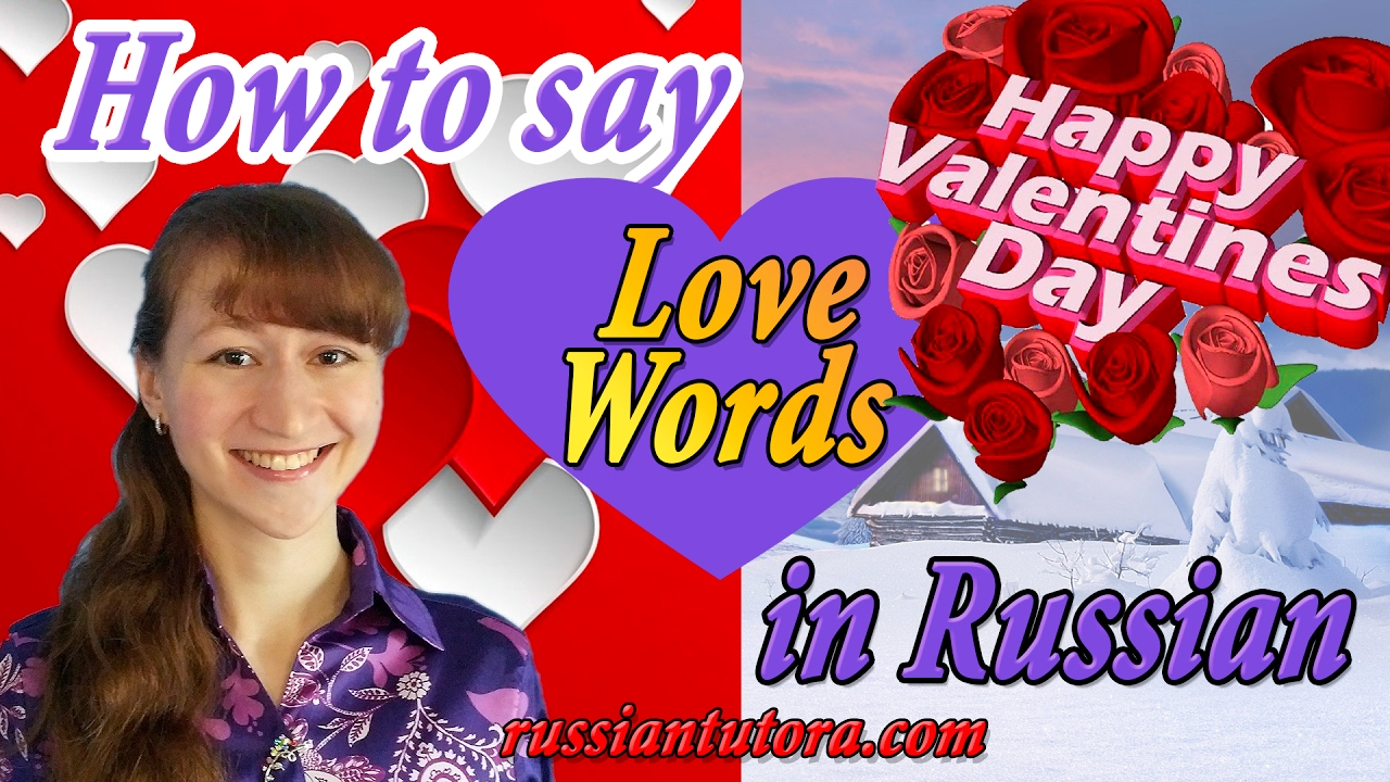 How To Say Happy Valentine S Day In Russian And Russian Love Words