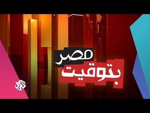 بتوقيت مصر   22-02-2019   الحلقة كاملة
