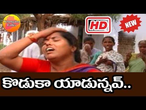 Koduka Yadunnavu | Ramadevi Songs | Folk Songs Telugu | Telangana Folk  Songs | Janapada Patalu