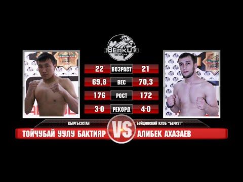 ACB 7: Алибек Ахазаев vs. Тойчубай уулу Бактияр   Alibek Akhazaev vs. Bakhtiyar Toychubaev