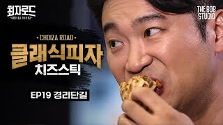 Choiza digging into pizza and cheese sticks [Choiza Road 2] EP19 Pizza and beer at Gyeongridan-gil