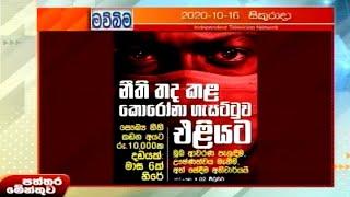 Paththaramenthuwa - (2020-10-16)   ITN Thumbnail
