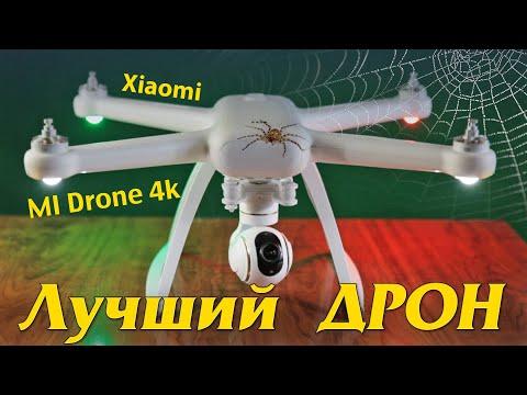 Лучший ДРОН. Xiaomi Mi Drone 4k.