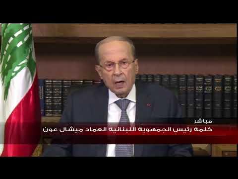 الرئيس ميشال عون يوجه رسالة الى اللبنانيين يتناول فيها الأوضاع العامة و التطورات الحكومية