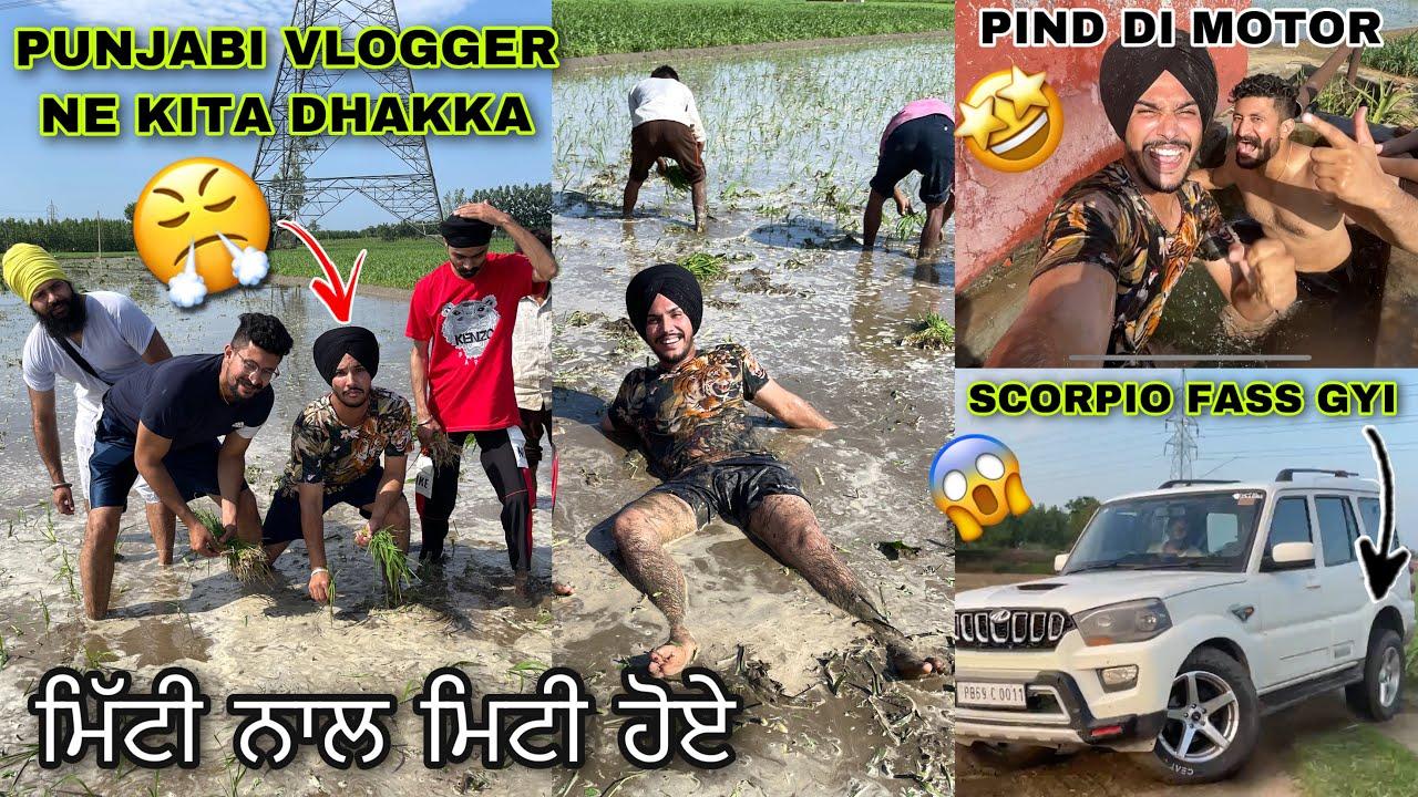 Punjabi Vlogger Ne Kita DHAKKA  ❌😭Jhona Lvaeya  *Scorpio Fas Gyi* 😱😤Pind Di Motor