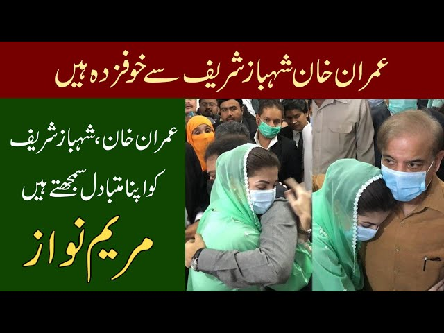 PM Imran Khan Fear with Shehbaz Sharif Said Maryam Nawaz