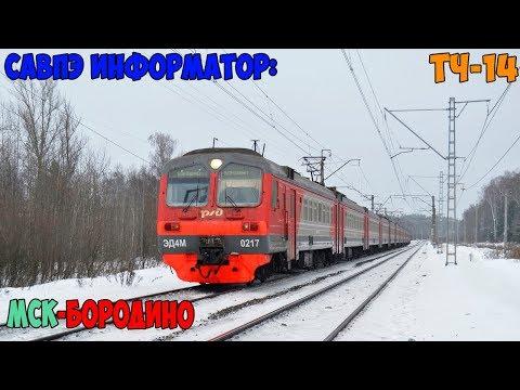 Информатор САВПЭ: Москва Белорусская - Бородино (старый)