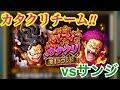 【激闘!vsサンジ!マスター】gdgdスネイクマンパで攻略。