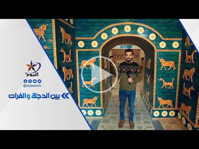 بين دجلة والفرات.. المتحف المتجول واجهة فنية للإبداع العراقي