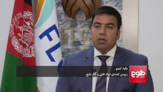 6:30 REPORT: Problems Faced By Oil Enterprise Assessed /گزارش شش‌ونیم: بررسی مشکلات تصدی مواد نفتی