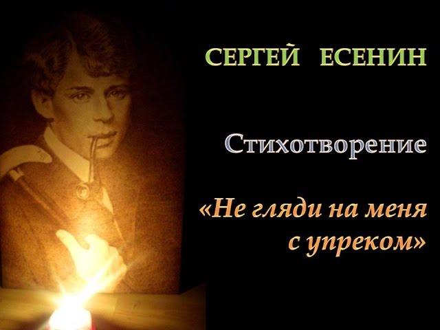 Изображение предпросмотра прочтения – ЮлияКатулина читает произведение «Не гляди на меня с упреком» С.А.Есенина
