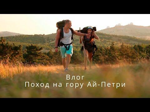 КРАСОТА! Поход На гору Ай Петри. Крым. Ялта