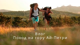 видео Поход по Крыму