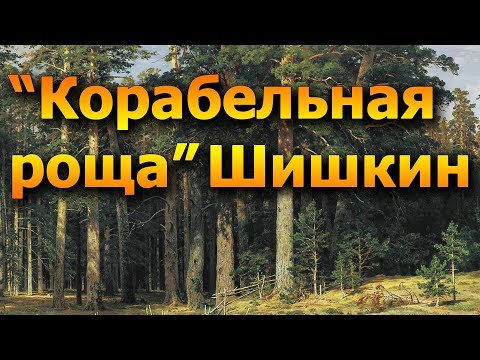 Корабельная роща, Шишкин - видео обзор картины