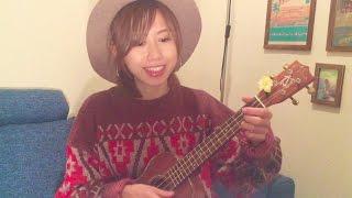 ウクレレソング!にぴったりの平井大さんの楽曲をお届けします。 夏が恋...