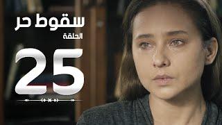 مسلسل سقوط حر - الحلقة 25 ( الخامسة والعشرون ) - بطولة نيللي كريم - Sokoot Hor Series Episode 25
