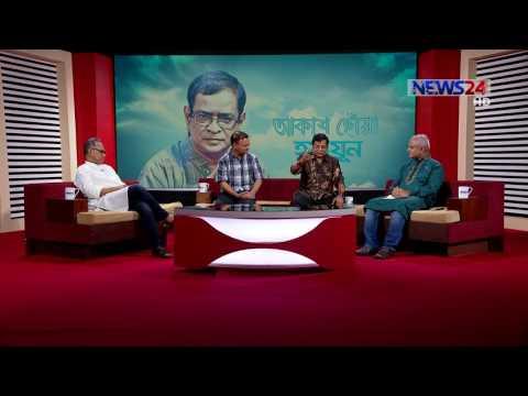 Humayun Ahmed Special  আকাশ ছোঁয়া হুমায়ূন on NEWS24