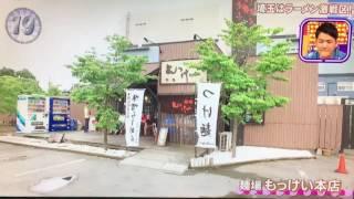 【アド街ック天国】久喜市 蒙麺 火の豚
