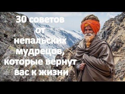 30 советов от непальских мудрецов, которые вернут вас к жизни