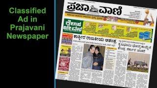 Book Ad in Prajavani Newspaper, Prajavani Classified and Display Advertisement