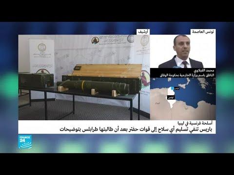 ليبيا: ما تعليق حكومة الوفاق على الرد الفرنسي حول تسليم أسلحة لقوات حفتر؟  - نشر قبل 2 ساعة