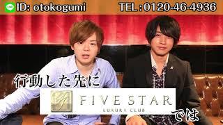 11月|ホスキン×FIVESTAR|求人動画 2020
