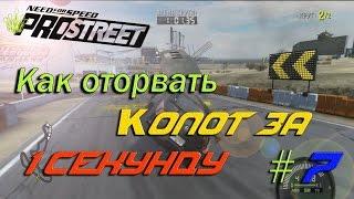 Как Оторвать Капот из Nissan 350z Need For Speed ProStreet #7