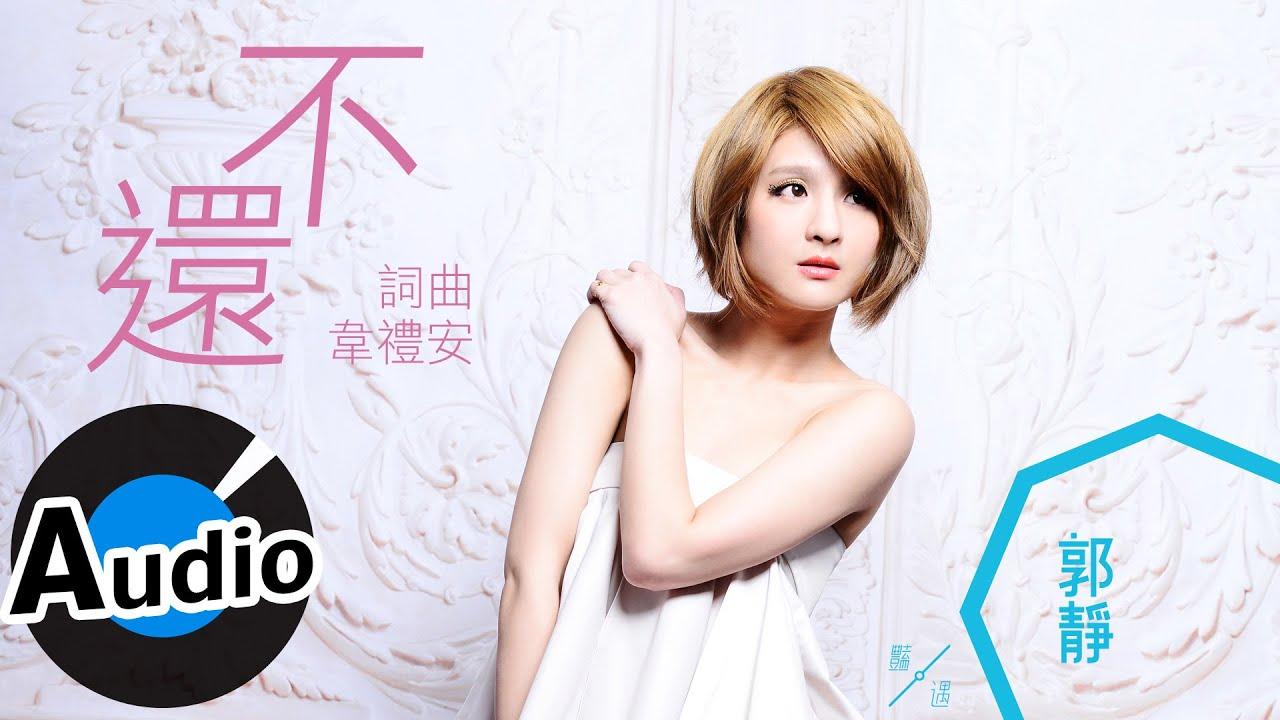 郭靜 Claire Kuo - 不還 Not Over You (官方版Kala) - YouTube