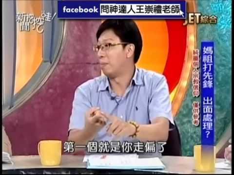 130611新聞挖挖哇:端午怪談  王崇禮老師談阿飄看上母女三人案例