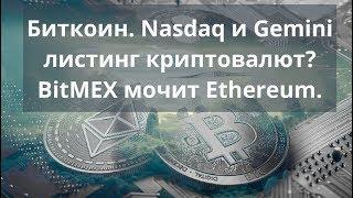 Биткоин. Nasdaq и Gemini листинг криптовалют? BitMEX мочит Ethereum. Прогноз BTC