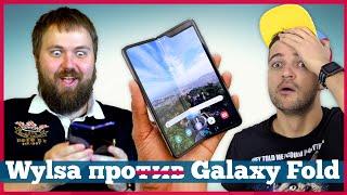 Wylsa против Droider Galaxy Fold и ГИБКИЙ Iphone  ПопробуемУложиться