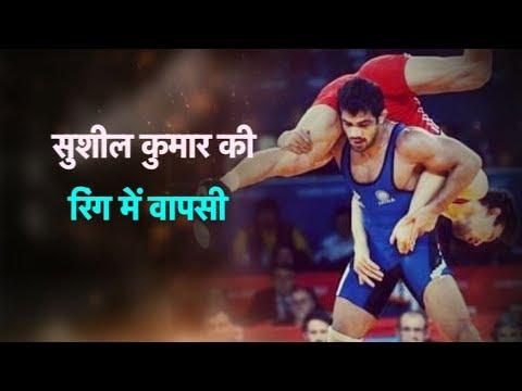 Indian Wrestler Sushil Kumar set for Senior National Wrestling Championship   Sports Tak