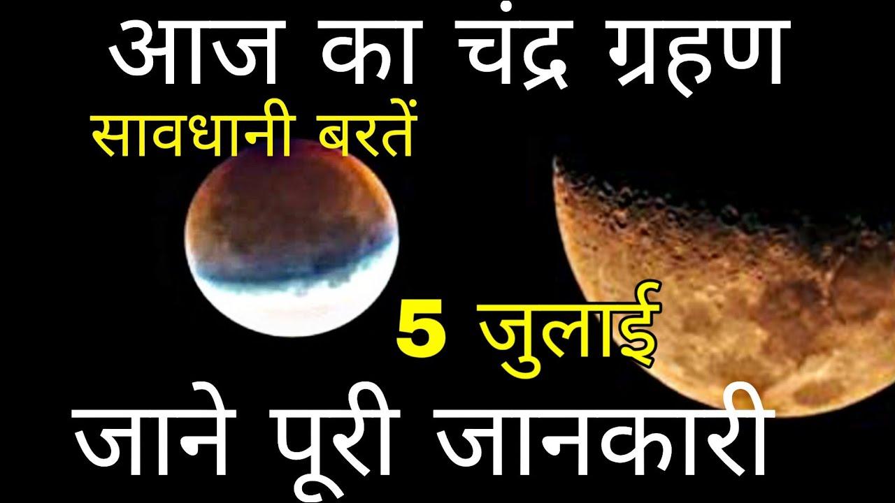 Chandra grahan 2020, चंद्र ग्रहण 2020