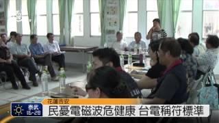 台電南華村架電塔 太魯閣族人反彈 2014-03-11 thumbnail