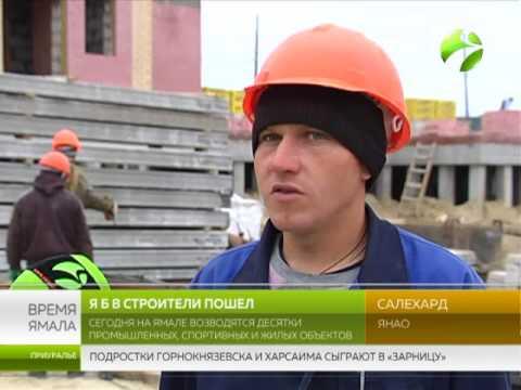 Сегодня на Ямале возводятся десятки промышленных, спортивных и жилых объектов