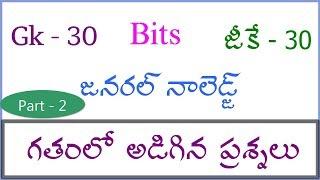 Gk Bits   General knowledge Bits - Part-2   Previous Bits Video   Telugu Study