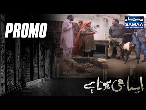 Aisa Bhi Hota Hai - SAMAA TV - Eid-ul-Azha Special